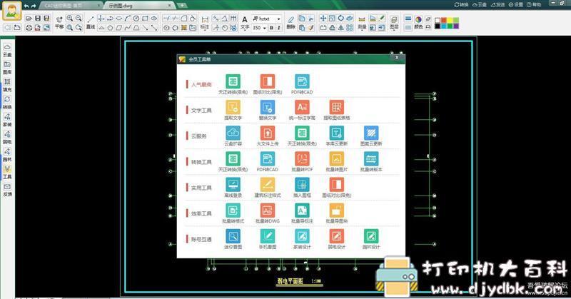 CAD迷你画图 最新2020R9会员版本 配图 No.2