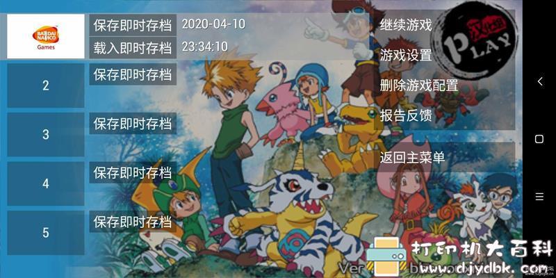 安卓游戏分享:【RPG】数码宝贝3.0 配图 No.5