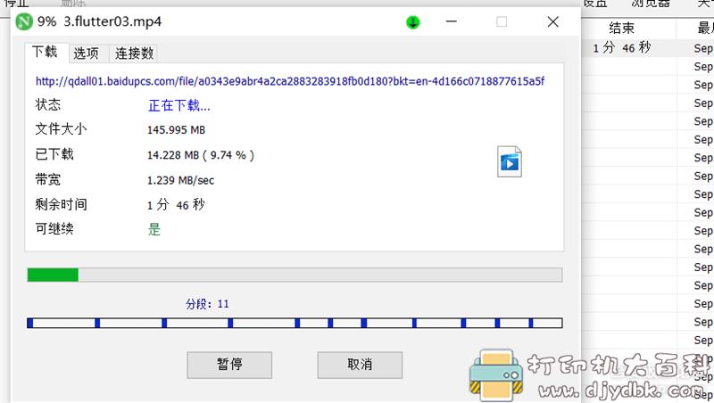[Windows]百度网盘直链提取工具 V1.0 配图 No.3