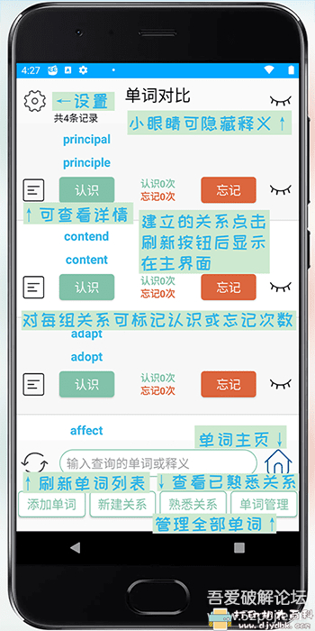 [Android]辅助记单词工具 单词对比1.2 配图 No.2