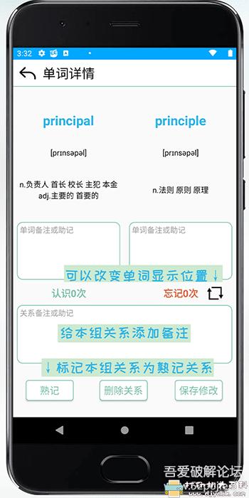 [Android]辅助记单词工具 单词对比1.2 配图 No.3