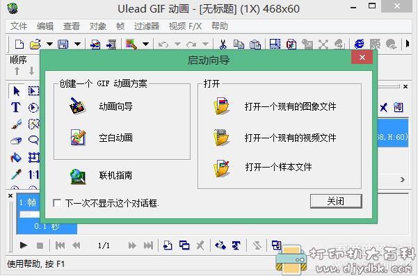 [Windows]GIF编辑制作工具 UleadGIFAnimator-v5.05 免安装版 配图 No.1