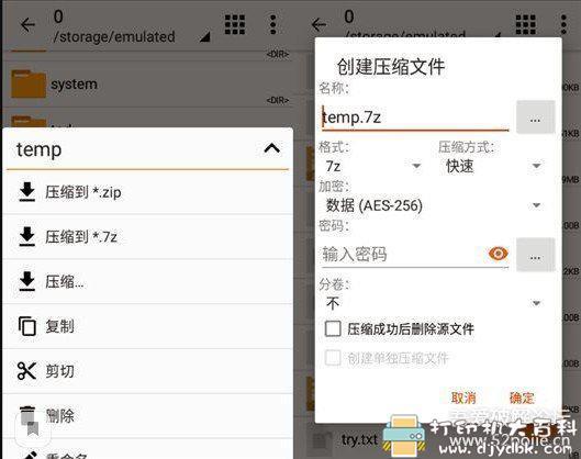 安卓解压利器 ZArchiver Pro v0.9.4.9405 安卓解压缩利器 配图