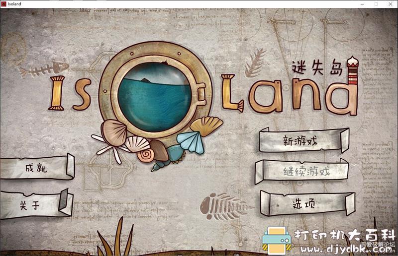 PC游戏分享:【冒险解谜】《迷失岛1》免安装中文版 配图 No.1