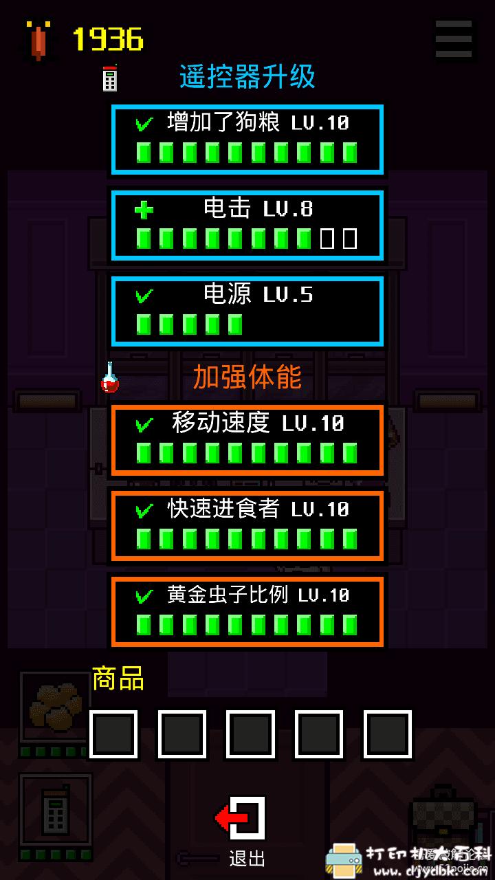 安卓游戏分享:【模拟经营】我变成狗了3 中文版 配图 No.1