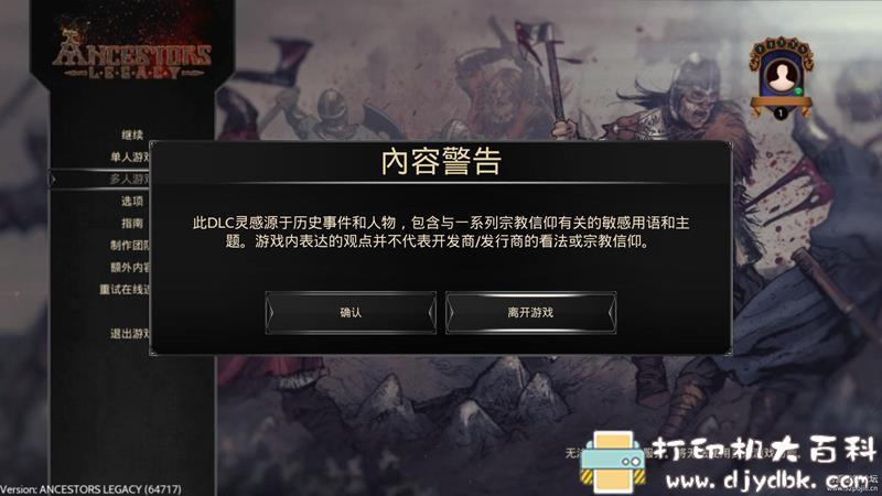 PC游戏分享:Ancestors Legacy (先祖遗产) v.64717 + DLC 配图 No.1