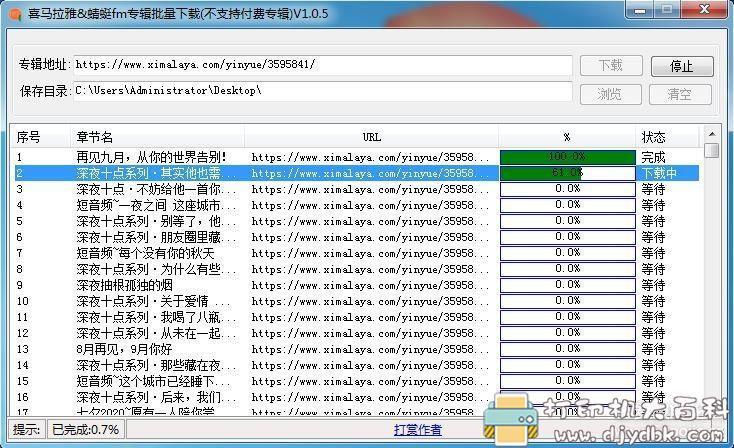 [Windows]ximalayaFMDown2喜马拉雅专辑下载器V1.0.5中文绿色版,还支持蜻蜓FM 配图
