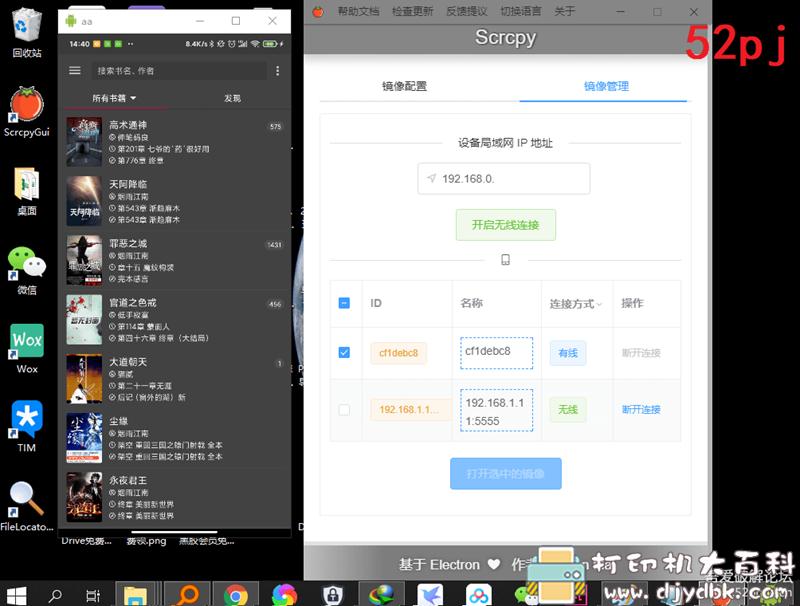[Windows]免Root手机投屏软件-Scrcpy及图形界面Scrcpy-GUI 配图 No.1