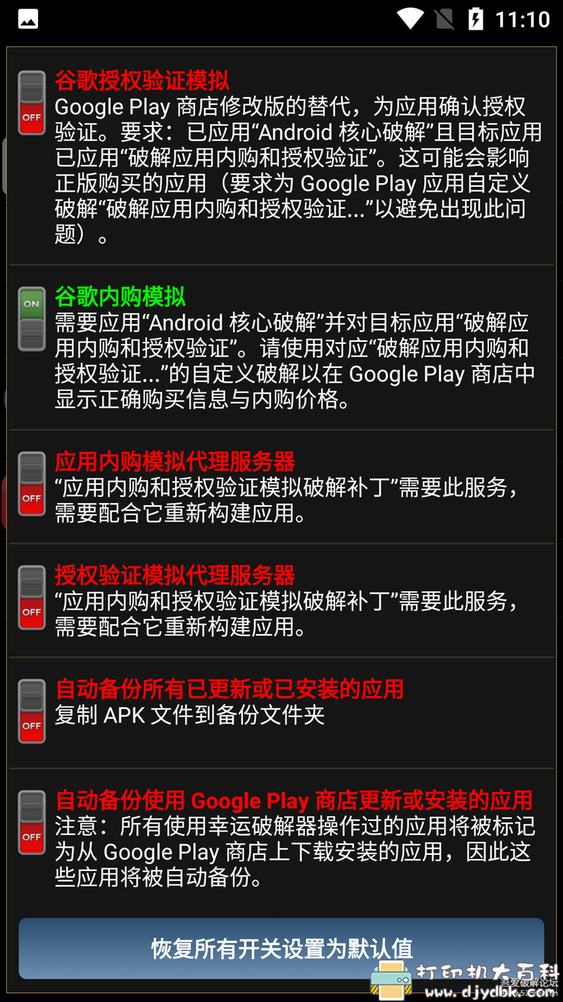 [Android]幸运破解器8.7.5 典藏版 配图