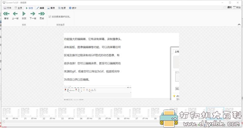 [Windows]Gif动画录制编辑工具ScreenToGif v2.27.3 安装版+单文件版 配图 No.2