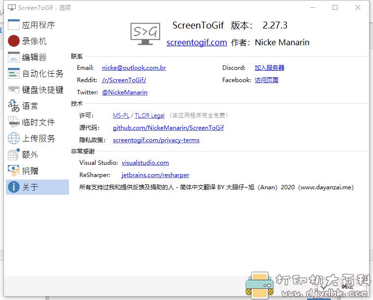 [Windows]Gif动画录制编辑工具ScreenToGif v2.27.3 安装版+单文件版 配图 No.3