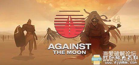 PC游戏分享:挑战月球 中文免安装版,解压即玩 配图 No.1
