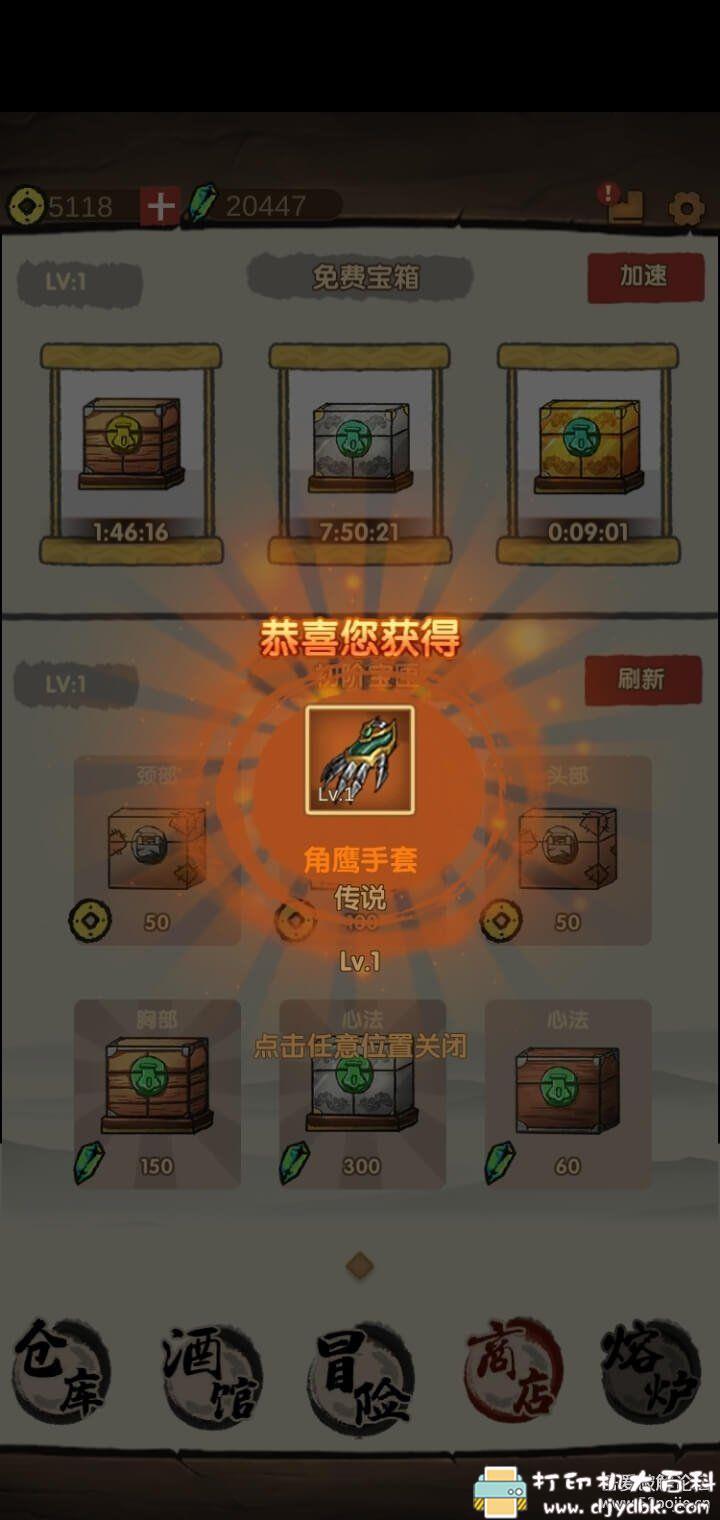 安卓游戏分享:大侠模拟器1.1.0 配图 No.2