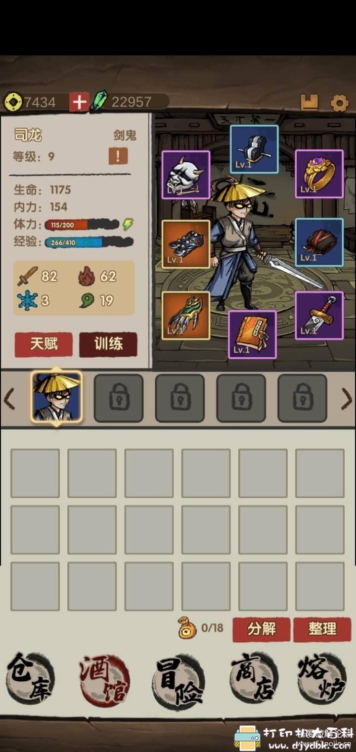 安卓游戏分享:大侠模拟器1.1.0 配图 No.3