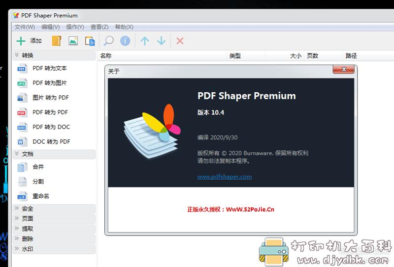 [Windows]PDF格式转换、合并、裁剪等工具:PDF Shaper Premium v10.4 单文件版 配图