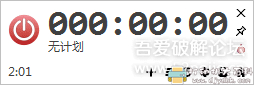 [Windows]自动关机小工具(AutoOff)4.18汉化版,只有440K 配图 No.1