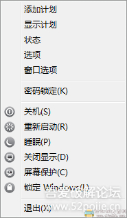 [Windows]自动关机小工具(AutoOff)4.18汉化版,只有440K 配图 No.2