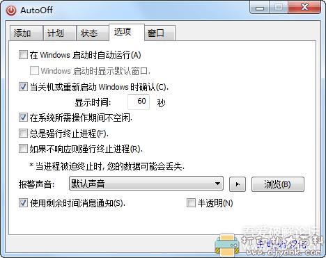[Windows]自动关机小工具(AutoOff)4.18汉化版,只有440K 配图 No.3