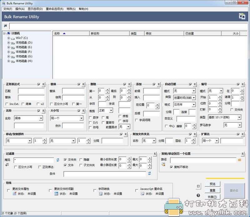 [Windows]文件批量改名工具 Bulk Rename Utility 3.4.1.0中文绿色版 配图