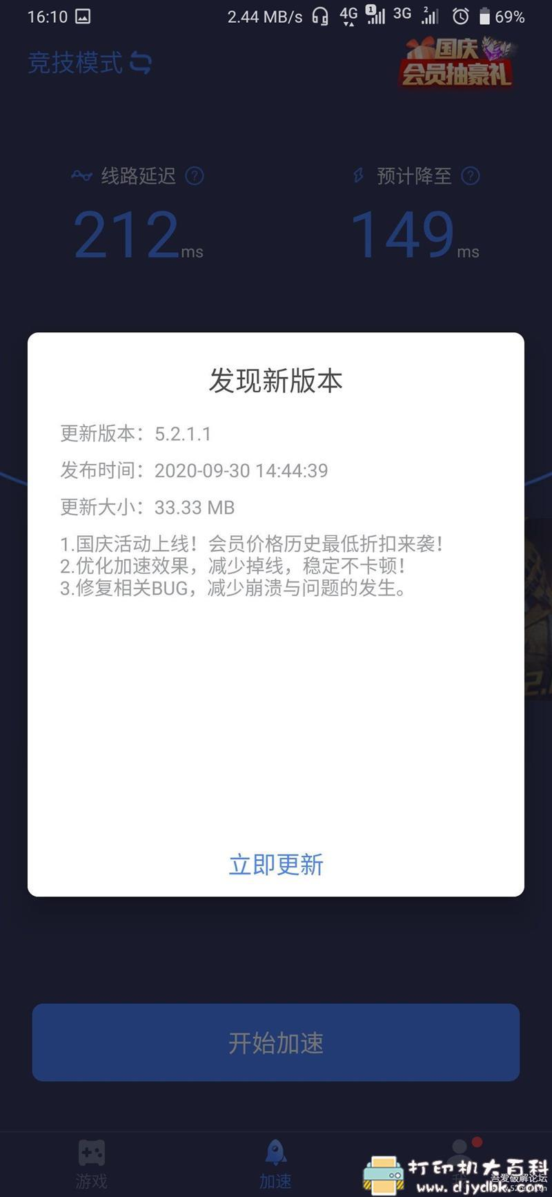 [Android]利用对话框取消2.3.5绕过软件更新 配图 No.1