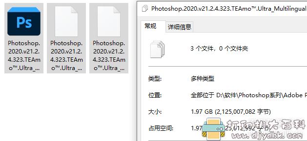 [Windows]Photoshop 2020 (21.2.4.323) 茶末余香增强版[10月4日更新] 配图 No.1
