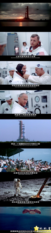 天文科学纪录片:《阿波罗11号》中英字幕超清1080P【美国纪录片评审团大奖作品】图片 No.2