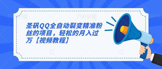 圣矾QQ全自动裂变精准粉丝,简单粗暴月入过万【视频教程】 配图