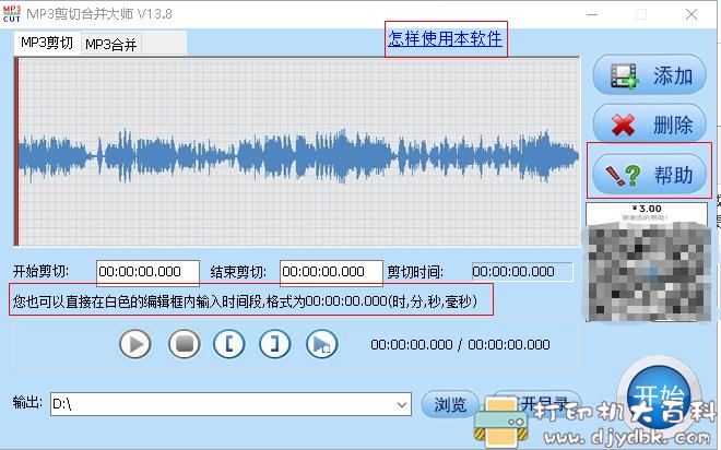 [Windows]MP3剪切合并大师v13.8 去广告优化版 配图 No.1