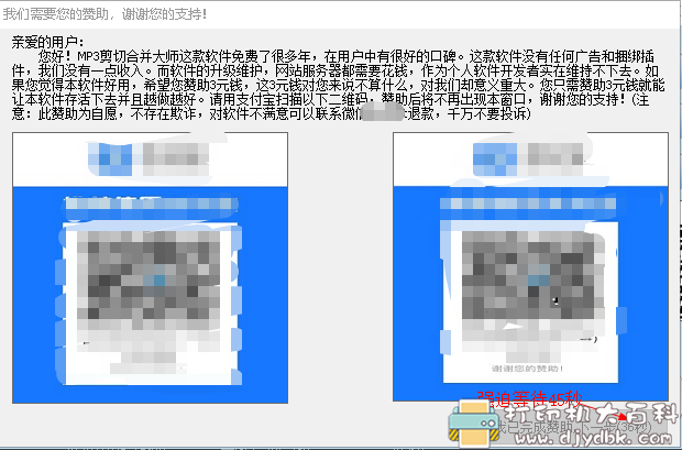 [Windows]MP3剪切合并大师v13.8 去广告优化版 配图 No.2