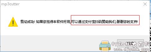 [Windows]MP3剪切合并大师v13.8 去广告优化版 配图 No.3