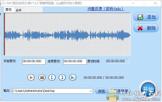 [Windows]MP3剪切合并大师v13.8 去广告优化版 配图 No.4