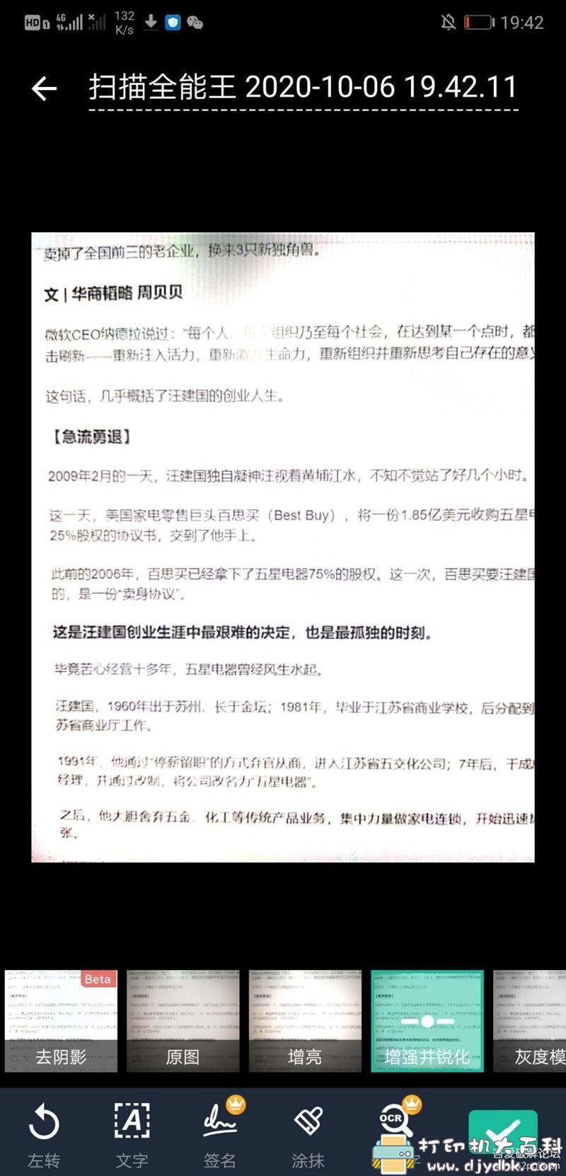[Android]扫描全能王 v5.25 全功能版(ocr文字识别,证件照扫描) 配图 No.1