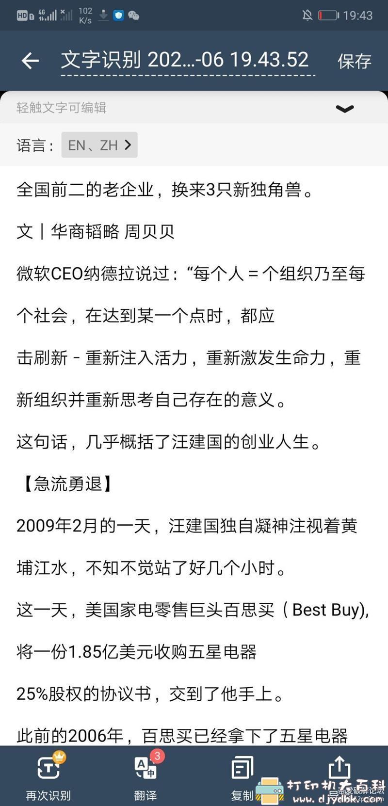 [Android]扫描全能王 v5.25 全功能版(ocr文字识别,证件照扫描) 配图 No.2