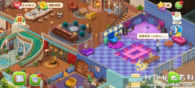 安卓游戏分享:梦幻家园-Homescapes v4.0.2 mod版(越购买星星越多) 配图 No.1