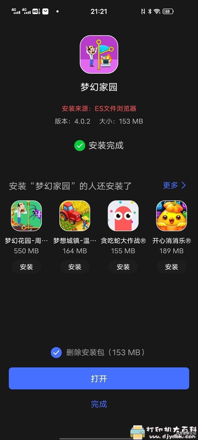 安卓游戏分享:梦幻家园-Homescapes v4.0.2 mod版(越购买星星越多) 配图 No.2