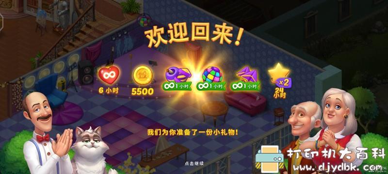 安卓游戏分享:梦幻家园-Homescapes v4.0.2 mod版(越购买星星越多) 配图 No.3