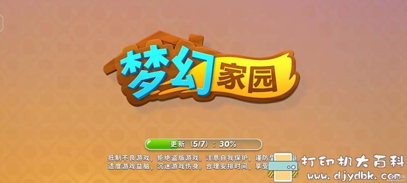 安卓游戏分享:梦幻家园-Homescapes v4.0.2 mod版(越购买星星越多) 配图 No.4