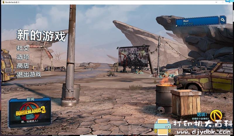 PC游戏分享:BORDERLANDS 3: SUPER DELUXE EDITION(无主之地3:超级豪华版)BUILD 5382210 +DLC 配图 No.1