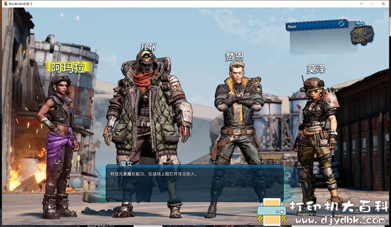 PC游戏分享:BORDERLANDS 3: SUPER DELUXE EDITION(无主之地3:超级豪华版)BUILD 5382210 +DLC 配图 No.3
