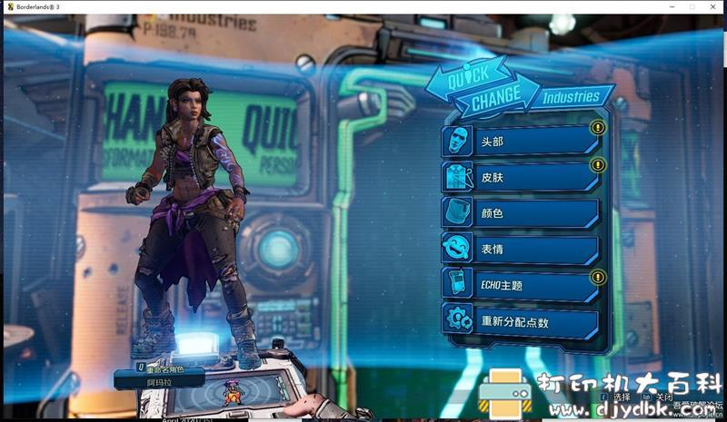 PC游戏分享:BORDERLANDS 3: SUPER DELUXE EDITION(无主之地3:超级豪华版)BUILD 5382210 +DLC 配图 No.7