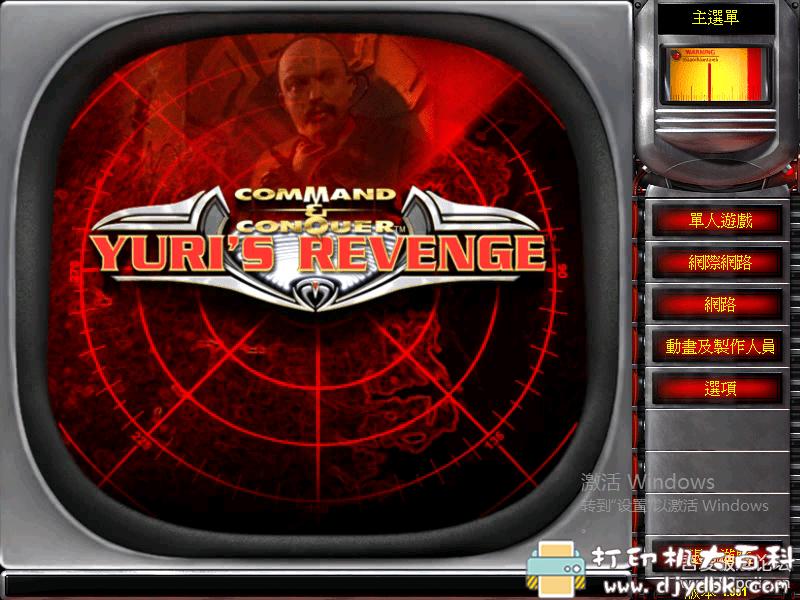 PC游戏分享:红色警戒2+尤里的复仇,带完整音乐+影片,免安装版本,完美兼容WIN10 配图 No.1