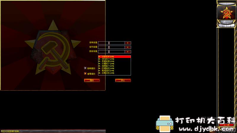 PC游戏分享:红色警戒2+尤里的复仇,带完整音乐+影片,免安装版本,完美兼容WIN10 配图 No.3