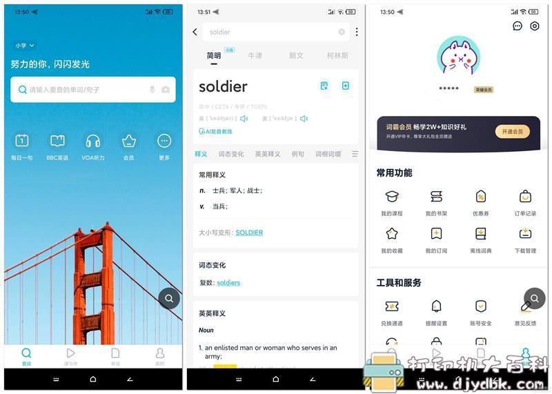 [Android]翻译词典 金山词霸V11 For 首页解锁本地会员版 配图 No.1