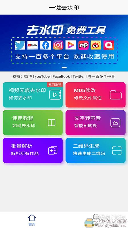 [Android] 短视频去水印解析下载工具:一键去水印3.2,支持油管、脸书、推特、各平台短视频 配图 No.1