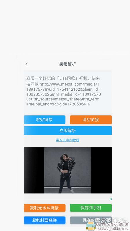 [Android] 短视频去水印解析下载工具:一键去水印3.2,支持油管、脸书、推特、各平台短视频 配图 No.2