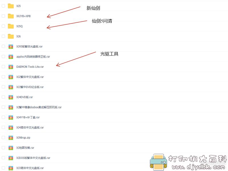 [Windows]古风仙侠游戏:仙剑奇侠传1-6珍藏版(含工具) 配图 No.7