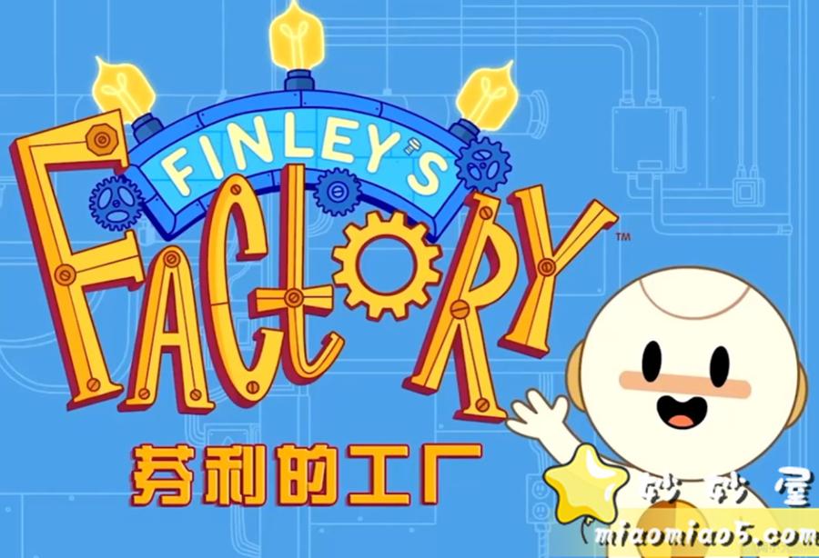交通工具拼装儿童益智动画《芬利的工厂》英文版 高清(3-6岁适用)_图片 2