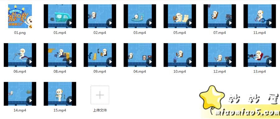 交通工具拼装儿童益智动画《芬利的工厂》英文版 高清(3-6岁适用)_图片 4