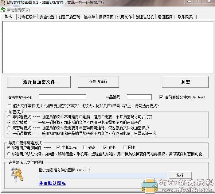 [Windows]EXE文件加密器9.1破解版(实现一机一注册码)-去除闪退教程 配图 No.2