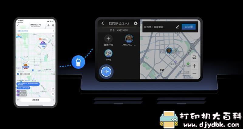 [Android]高德地图车机版4.8.0,10月13日更新发布! 配图 No.2